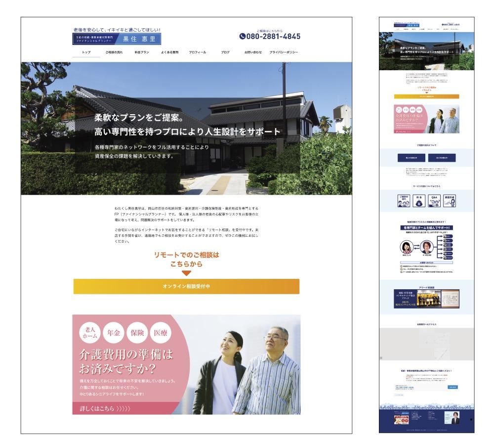 FP黒住様のホームページ、オフィスクリエイトWEBサイト制作実績