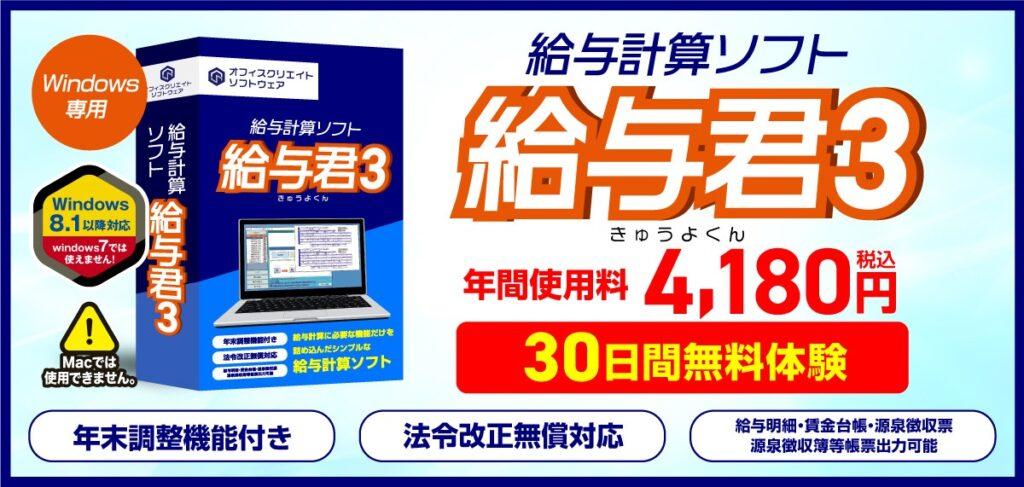 中小企業向け給与計算ソフト給与君3のパッケージ版