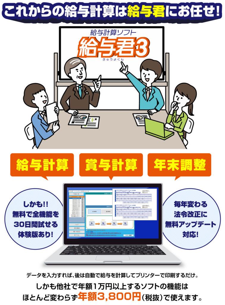 リーズナブルな中小企業・個人事業主用の給与計算ソフト給与君3の特徴