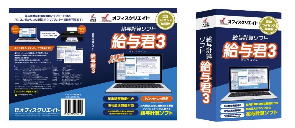 給与計算ソフト給与君3のパッケージ版