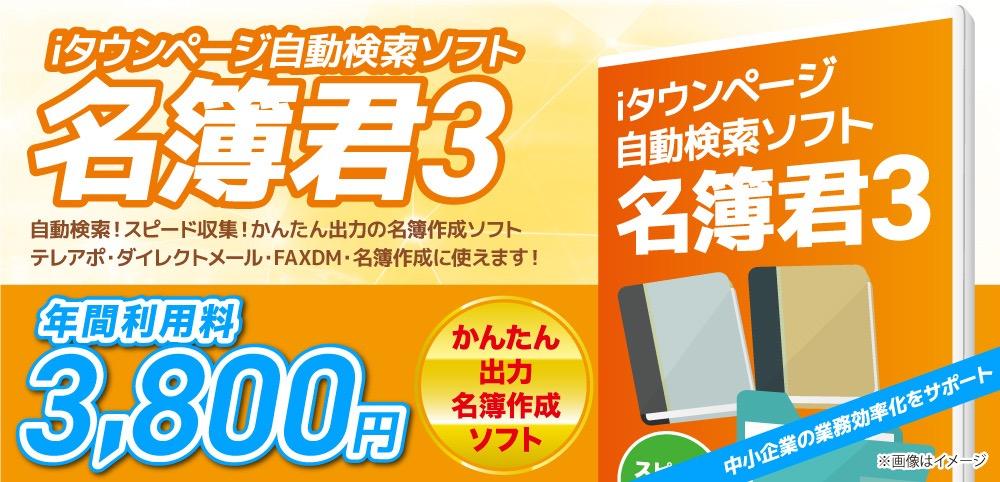 名簿作成ソフト,名簿君,iタウンページ自動検索ソフト