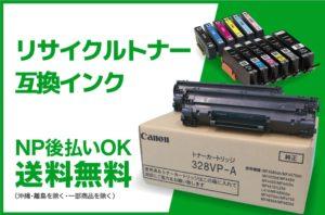 オフィスクリエイト,リサイクルトナー,互換インク