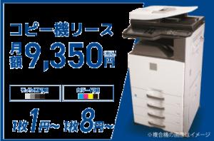 コピー機(複合機)のレンタル・リースのカウント料金