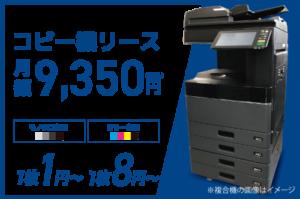 岡山市のコピー機レンタル・リースサービスの料金バナー