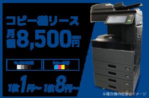 複合機・コピー機のカウンター料金とリース価格を掲載した画像